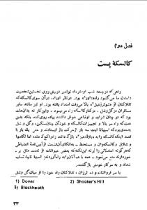 tags - 4 6 211x300 - دانلود کتاب داستان دو شهر/PDF - %