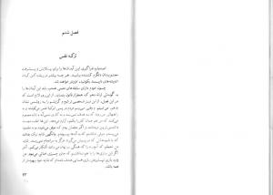 tags - 5 5 300x214 - دانلود کتاب خودآموز روشن بینی/pdf - %