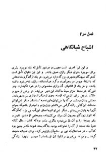 tags - 5 6 210x300 - دانلود کتاب داستان دو شهر/PDF - %