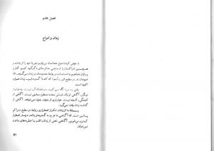 tags - 6 5 300x212 - دانلود کتاب خودآموز روشن بینی/pdf - %