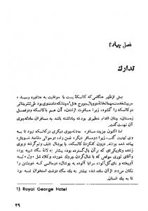 tags - 6 6 211x300 - دانلود کتاب داستان دو شهر/PDF - %