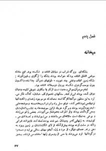 tags - 7 6 211x300 - دانلود کتاب داستان دو شهر/PDF - %