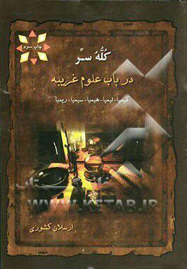 دانلود کتاب ارزشمند کُلُّهُ سِّر/PDF