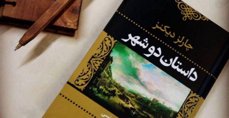 دانلود کتاب داستان دو شهر/PDF