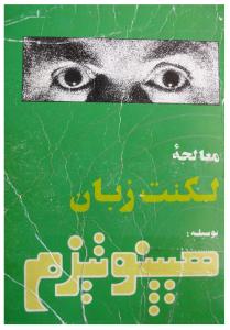 دانلود کتاب معالجه لُکْنَت زبان (به وسیله هیپنوتیزم)/PDF