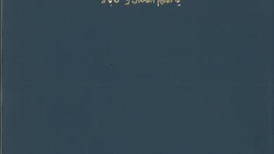 تصویر از دانلود کتاب آموزش نومرولوژی (علم اعداد و کابالا)/PDF