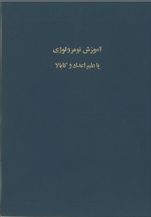 دانلود کتاب آموزش نومرولوژی (علم اعداد و کابالا)/PDF