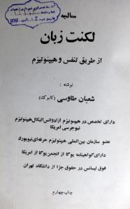 tags - 1 186x300 - دانلود کتاب معالجه لُکْنَت زبان (به وسیله هیپنوتیزم)/PDF - %