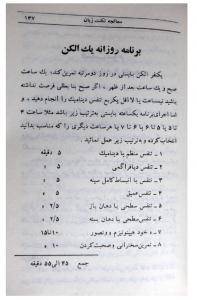 tags - 10 197x300 - دانلود کتاب معالجه لُکْنَت زبان (به وسیله هیپنوتیزم)/PDF - %