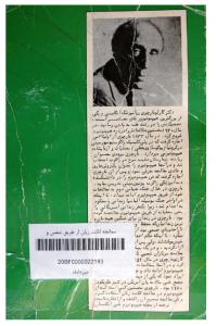 tags - 12 199x300 - دانلود کتاب معالجه لُکْنَت زبان (به وسیله هیپنوتیزم)/PDF - %