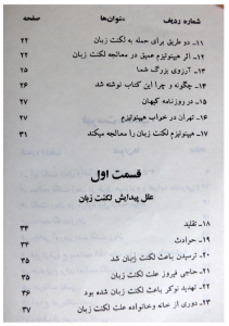 tags - 2 211x300 - دانلود کتاب معالجه لُکْنَت زبان (به وسیله هیپنوتیزم)/PDF - %