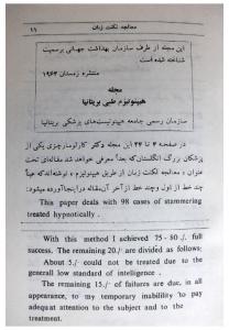 tags - 3 208x300 - دانلود کتاب معالجه لُکْنَت زبان (به وسیله هیپنوتیزم)/PDF - %