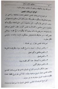tags - 4 196x300 - دانلود کتاب معالجه لُکْنَت زبان (به وسیله هیپنوتیزم)/PDF - %