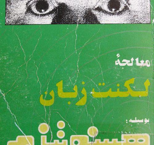 کتاب معالجه لُکْنَت زبان به وسیله هیپنوتیزم