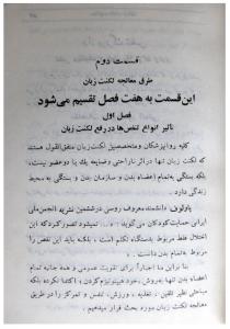 tags - 6 210x300 - دانلود کتاب معالجه لُکْنَت زبان (به وسیله هیپنوتیزم)/PDF - %