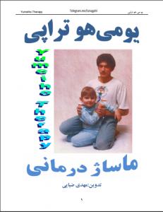 کتاب ماساژ درمانی(یومی هو تراپی)