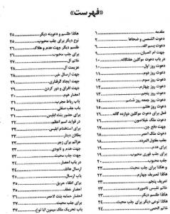 tags - 12 239x300 - دانلود کتاب مجمع الطلاسم و اشکال المکرم/PDF - %