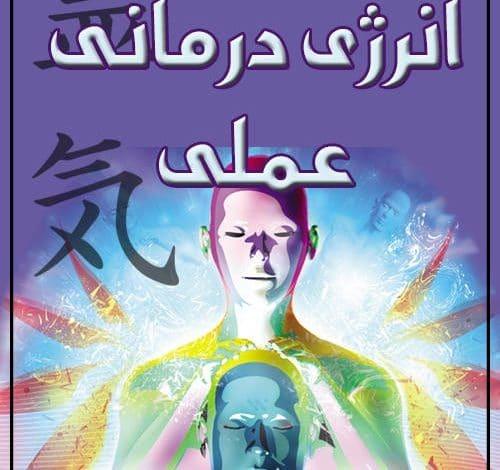 دانلود کتاب انرژی درمانی عملی/PDF