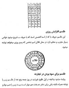 tags - 7 1 235x300 - دانلود کتاب مجمع الطلاسم و اشکال المکرم/PDF - %