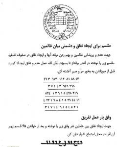 tags - 8 1 239x300 - دانلود کتاب مجمع الطلاسم و اشکال المکرم/PDF - %