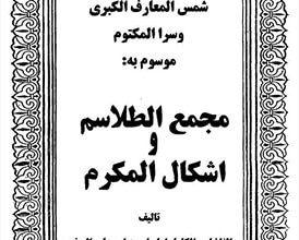 تصویر از دانلود کتاب مجمع الطلاسم و اشکال المکرم/PDF