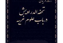 دانلود کتاب تحفة الدراویش/PDF