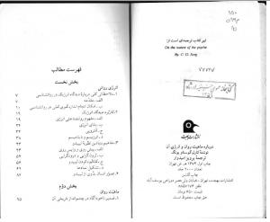 tags - 2 300x247 - دانلود کتاب ماهیت روان و انرژی آن/PDF - %
