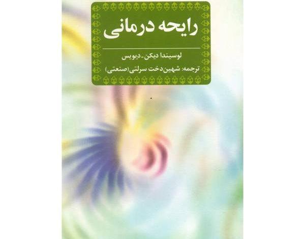 دانلود کتاب ارزشمند رایحه درمانی/PDF
