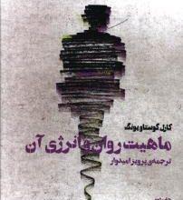 دانلود کتاب ماهیت روان و انرژی آن/PDF