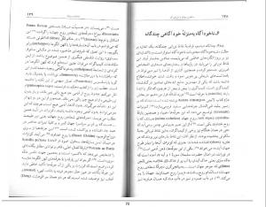 tags - 5 300x234 - دانلود کتاب ماهیت روان و انرژی آن/PDF - %