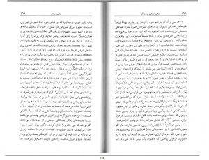 tags - 7 300x230 - دانلود کتاب ماهیت روان و انرژی آن/PDF - %