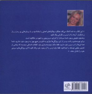 tags - 9 2 294x300 - دانلود کتاب پاکسازی چاکراها/PDF - %