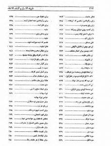 tags - 05 228x300 - دانلود کتاب خزینه الاسرار و کشف الاخفاء (مجموعه طلسمات و ادعیه) - %