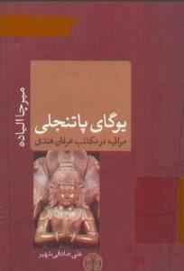 دانلود کتاب یوگای پاتنجلی/PDF