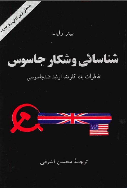 دانلود کتاب شناسایی و شکار جاسوس/pdf