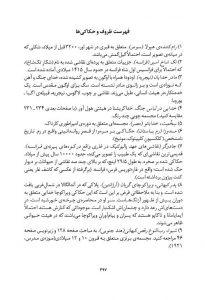 tags - 11 2 205x300 - دانلود کتاب قهرمان هزار چهره/PDF - %