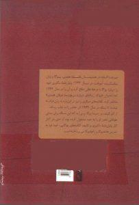 tags - 12 203x300 - دانلود کتاب یوگای پاتنجلی/PDF - %