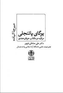 tags - 2 1 205x300 - دانلود کتاب یوگای پاتنجلی/PDF - %