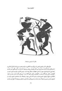 tags - 4 2 205x300 - دانلود کتاب قهرمان هزار چهره/PDF - %
