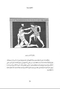 tags - 5 2 203x300 - دانلود کتاب قهرمان هزار چهره/PDF - %
