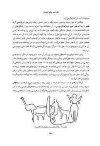 tags - 9 2 205x300 - دانلود کتاب قهرمان هزار چهره/PDF - %