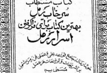 دانلود کتاب نادرالرمل/PDF