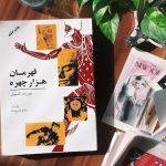 دانلود کتاب قهرمان هزار چهره/PDF