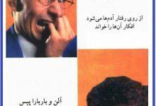 تصویر از دانلود کتاب چگونه با زبان بدن حرف میزنیم/PDF