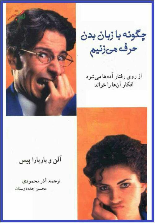 دانلود کتاب چگونه با زبان بدن حرف میزنیم/PDF