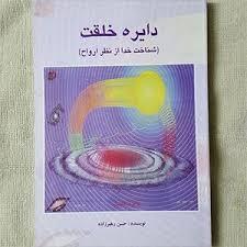 دانلود کتاب دایره خلقت/PDF