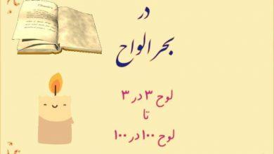 تصویر از دانلود کتاب مجمع اوفاق در بحر الواح/PDF