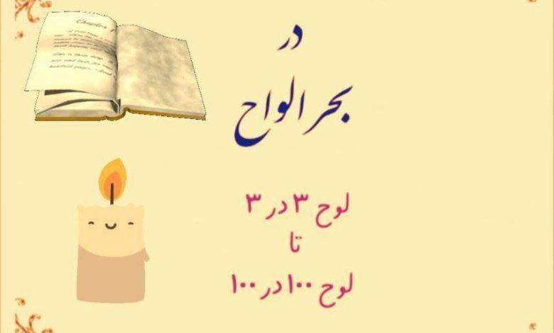 دانلود کتاب مجمع اوفاق در بحر الواح/PDF