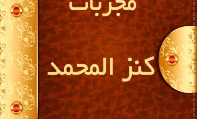 دانلود کتاب مجربات کنزالمحمد/PDF
