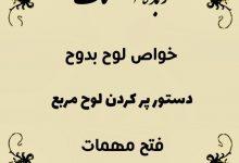 دانلود کتاب زبدة الطلسمات/PDF